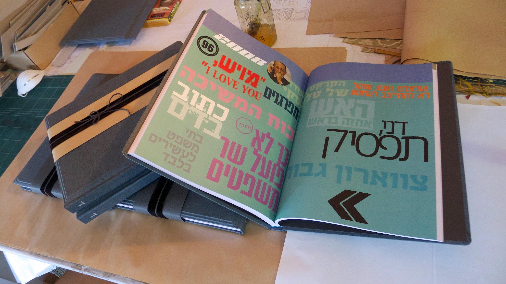 קטעי עיתונות מעוצבים בספר אישי