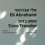 אלי אברהמי