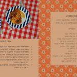 הוצאה לאור של ספר בישול
