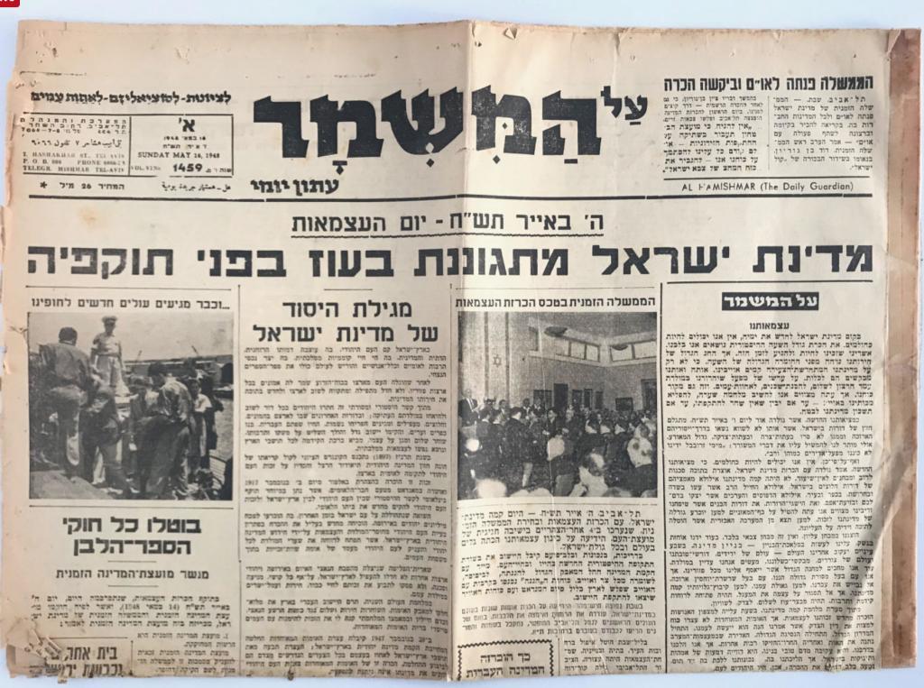 עיתון מתחילת הקרבות במלחמת העצמאות