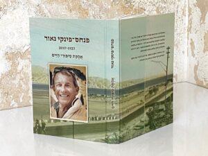 הספר ׳אֲסֻפַּת סיפורי חיים׳ שכתב פנחס נאור