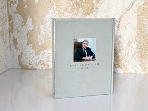 ספר תולדות חייו של ליטמנוביץ