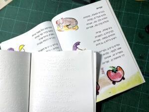 ספר שירים לילדים עם מוגבלות ראיה