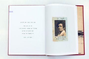 ספר הנצחה לרבְקה אחרי כמעט 80 שנים